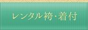 レンタル袴・着付